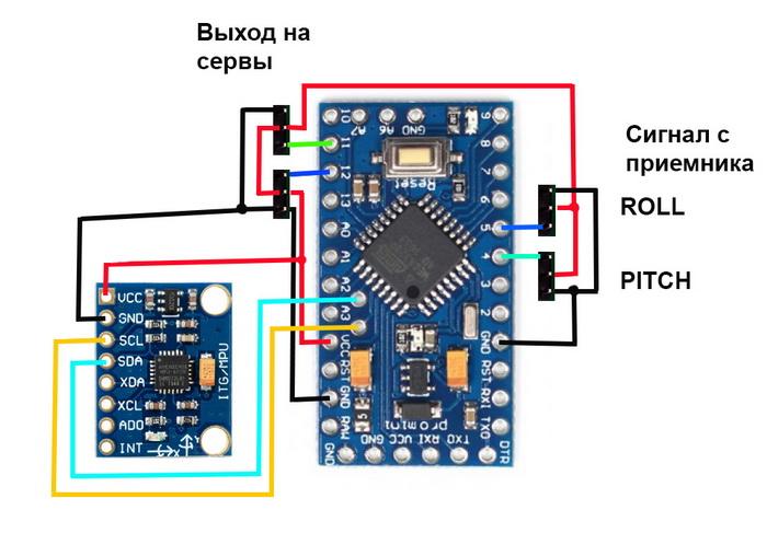 Схема стабилизатора полета на базе Arduino PRO Mini для летающего крыла