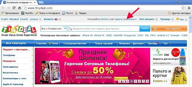 Как покупать в китайских Интернет-магазинах bd32c249b12