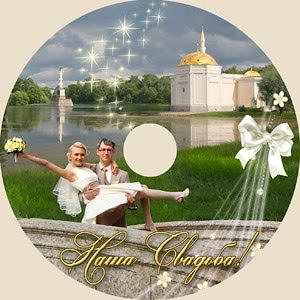 Задувка для свадебного DVD